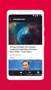 1TV.GE - News • პირველი არხი - ახალი ამბები