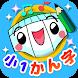 パンツ漢字ドリル(小学一年生)~楽しく学べるアプリ~ - Androidアプリ