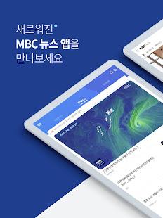 MBC ub274uc2a4 6.0.14 Screenshots 7