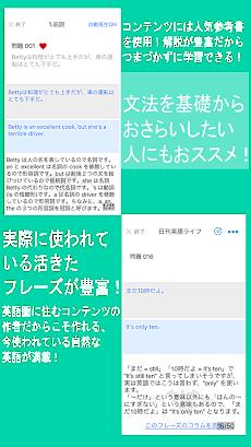 英会話/瞬間英作文アプリ An Instant Replyのおすすめ画像5