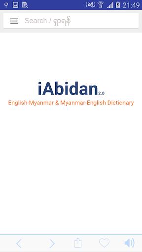 iAbidan 2.0.1 Screenshots 1
