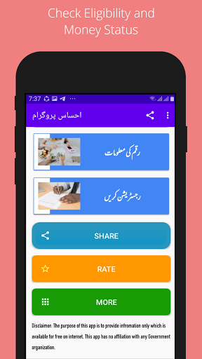 Ehsas Program | Register Online android2mod screenshots 1