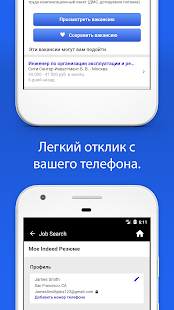 Indeed Работа Screenshot