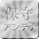 保守 まとめアンテナ - Androidアプリ