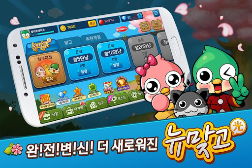 Pmang Gostop for kakao 72.1 screenshots 1
