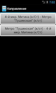 Расписание транспорта Москвы 3