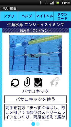 Enjoy swimming bacstroke2 For PC Windows (7, 8, 10, 10X) & Mac Computer Image Number- 7