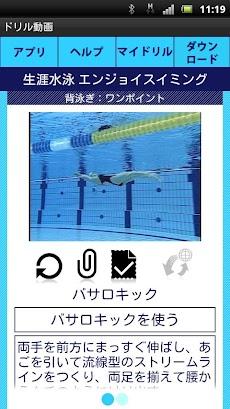生涯水泳 背泳ぎ2/2のおすすめ画像3