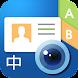蒙恬名片王Mobile (中日韓英名片辨識系統) - Androidアプリ