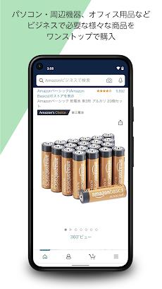 Amazonビジネスのおすすめ画像3