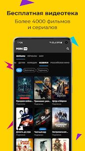Peers.TV ОНЛАЙН ТВ: телевизор бесплатно и программа передач 3