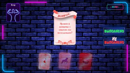 Epic Cards 18+ u0418u0433u0440u0430 u0434u043bu044f u0432u0437u0440u043eu0441u043bu044bu0445 1.4.0.0 Screenshots 4