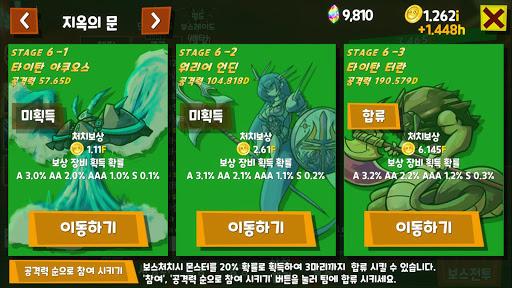 uc5f4ud608uad81uc218 : ubc29uce58ud615 ud0a4uc6b0uae30 0.2.2 screenshots 18