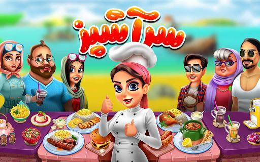 سرآشپز : رستوران ایرانی 1.24 1