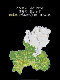 岐阜クエスト 7