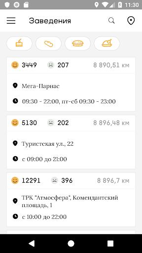 u0431u0443u0448u0435 2.5.1 Screenshots 3