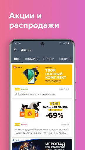 Citrus.UA (u0426u0438u0442u0440u0443u0441) 2.2.1 Screenshots 4