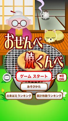 おせんべ焼くんべ【簡単で楽しい!面白い新作無料ゲーム】のおすすめ画像1
