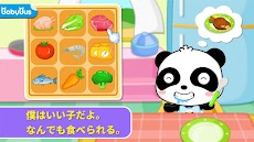 ごはん大好きーBabyBus 子ども・幼児向け無料知育アプリのおすすめ画像1