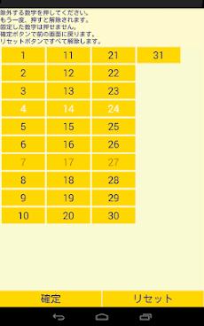 ロト・ナンバーズ・ビンゴ予想当選番号抽出アプリのおすすめ画像4