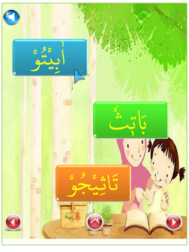 Iqro - Learn to Read Al-Quran apkdebit screenshots 2