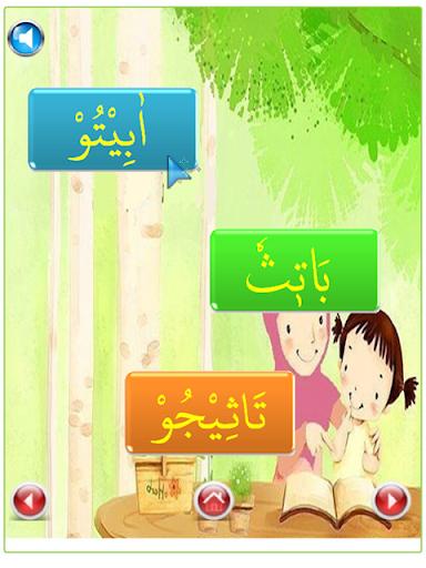 Iqro - Learn to Read Al-Quran 1.3.0 screenshots 2