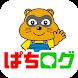 ぱちログ - Androidアプリ