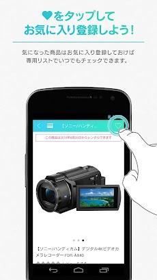 DMMいろいろレンタル-ブランド品やデジカメを楽々レンタル-のおすすめ画像3