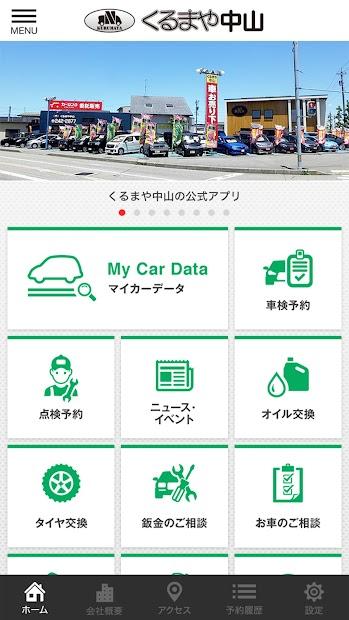 くるまや中山 公式アプリ screenshot 1