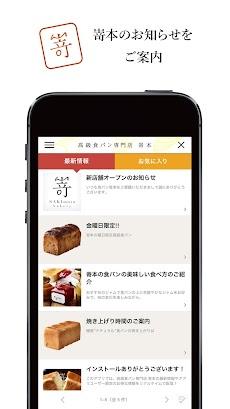 高級食パン専門店 嵜本のおすすめ画像5