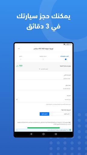 Syarah - Saudi Cars marketplace screenshots 10