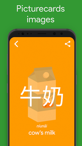 learn chinese hsk 2 chinesimple screenshot 1