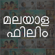 Malayalam Films - HD Videos para PC Windows