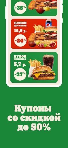 Burger King u0411u0435u043bu0430u0440u0443u0441u044c 1.7.9 Screenshots 1
