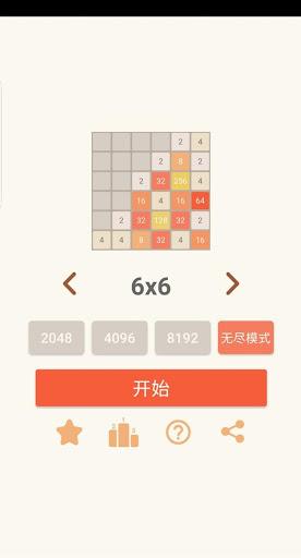 2048 Game goodtube screenshots 6