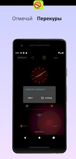 Не курим ! screenshot 6
