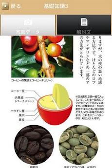 コーヒー豆ガイドのおすすめ画像4