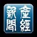 産経新聞 - Androidアプリ