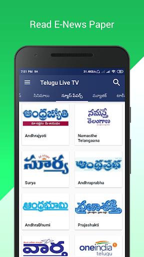 telugu live tv screenshot 2