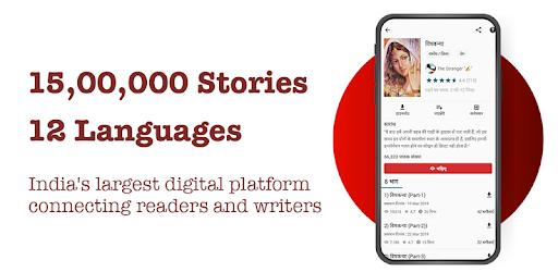 Free Stories, Audio stories and Books - Pratilipi APK 0