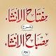 Miftahul Insha Sharah Misbahul Insha Mukammal Download on Windows