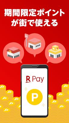 楽天ペイ-かんたん、お得なスマホ決済アプリでお支払いをキャッシュレスに!のおすすめ画像2