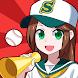 机で野球【甲子園 高校野球 無料ゲーム】 - Androidアプリ