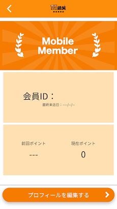 鶏笑 奈良宝来店  公式アプリのおすすめ画像3