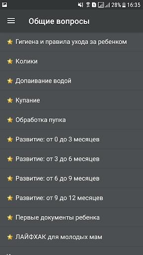 u041cu043eu0439 u041cu0430u043bu044bu0448 1.3 Screenshots 3