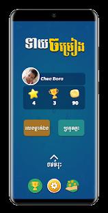 Khmer Song Quiz 3.0.1 screenshots 1