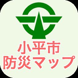 Androidアプリ 小平市防災マップ ライフスタイル Androrank アンドロランク