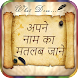 Apne Name Ka Meaning Jane : My Name Meaning - Androidアプリ