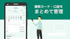 三井住友カード Vpassアプリ クレジットカード明細・キャッシュレス管理・クレカ等カード支払い管理のおすすめ画像5