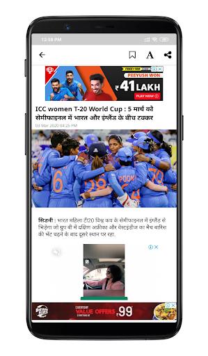 Prabhat Khabar 3.5.5 Screenshots 6